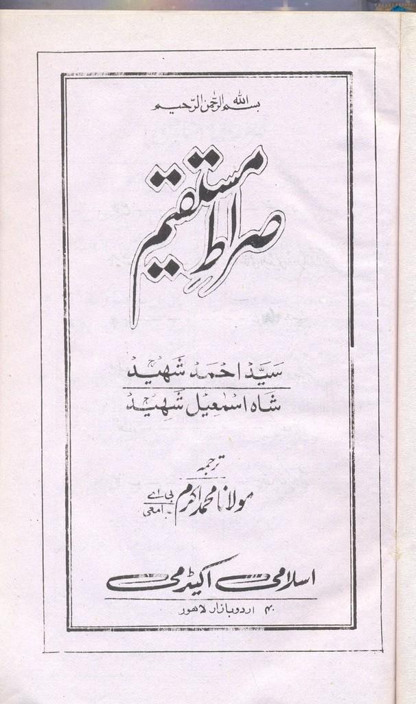 Sirat E Mustaqim Ismail Dehlvi 54.pdf