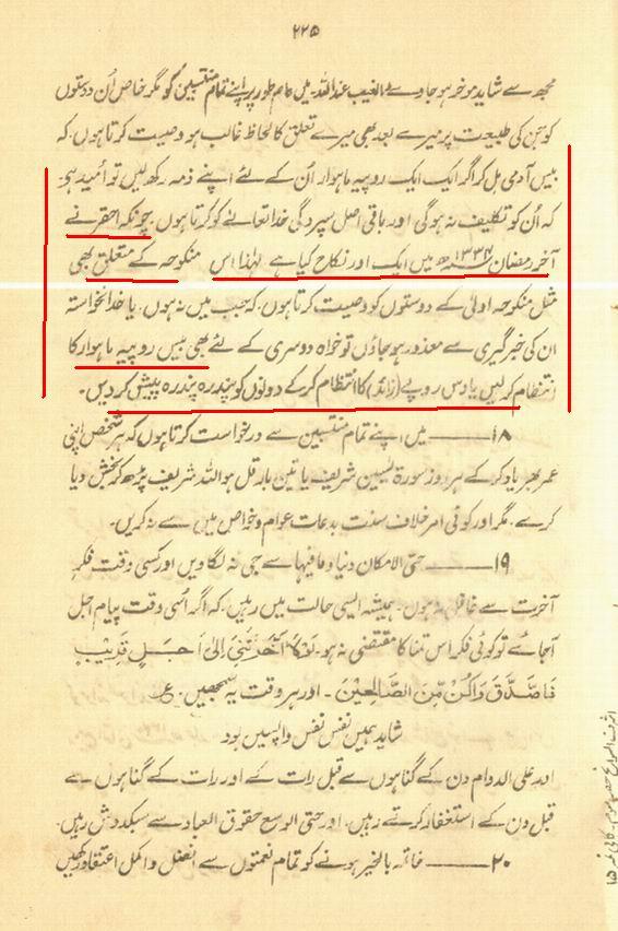 The last will of Ashraf Ali Thanvi