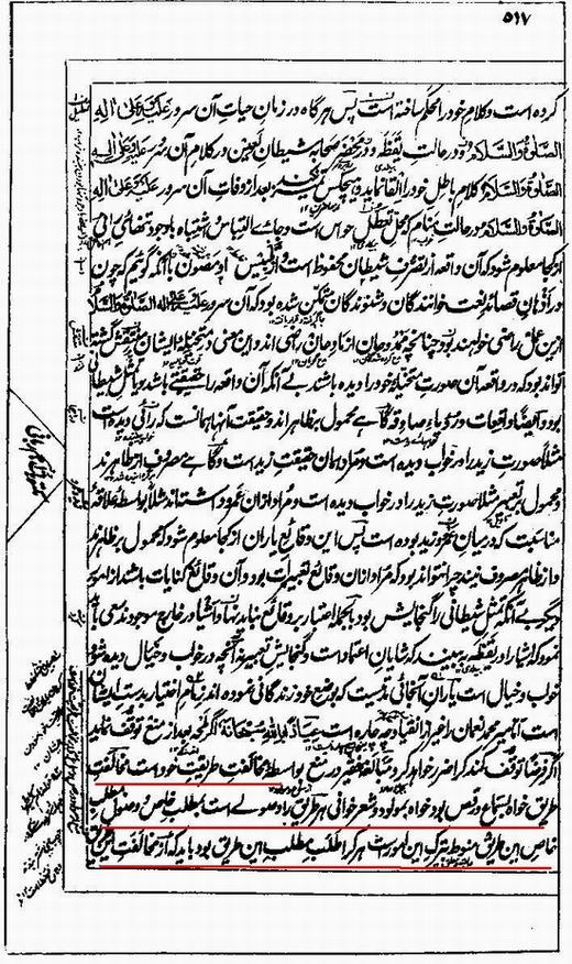 imam-rabbani-mawlid01