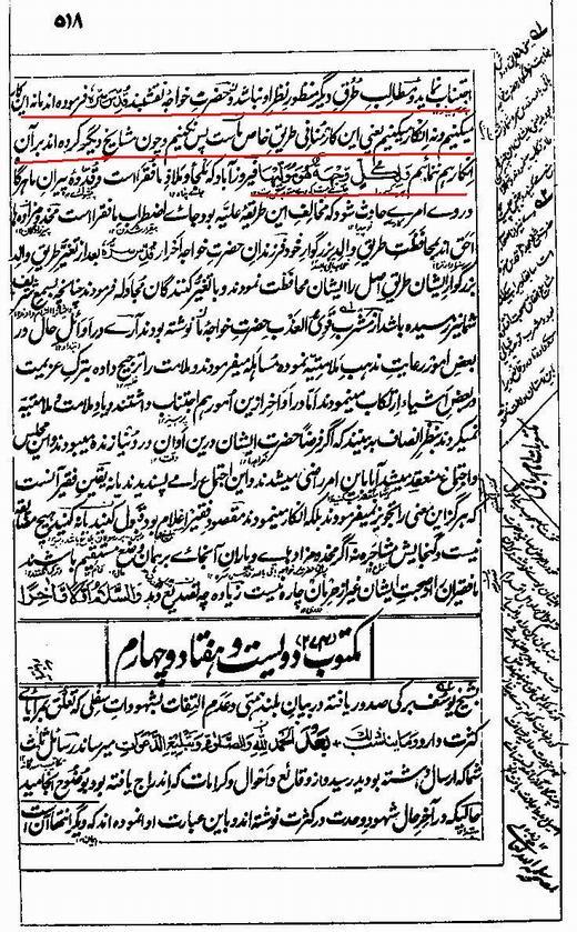 imam-rabbani-mawlid02