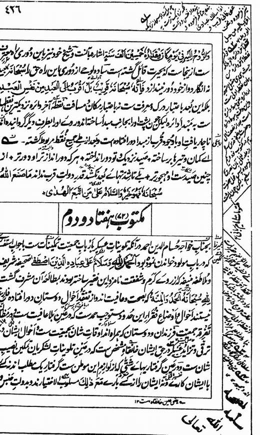 imam-rabbani-mawlid03