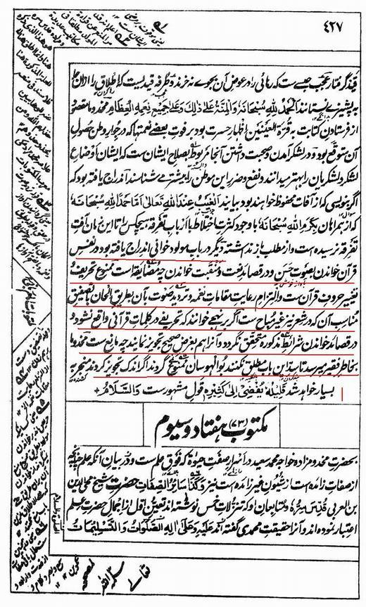 imam-rabbani-mawlid04