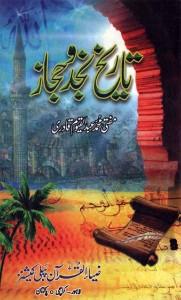 Tareekh-e-Najd-o-Hijaaz
