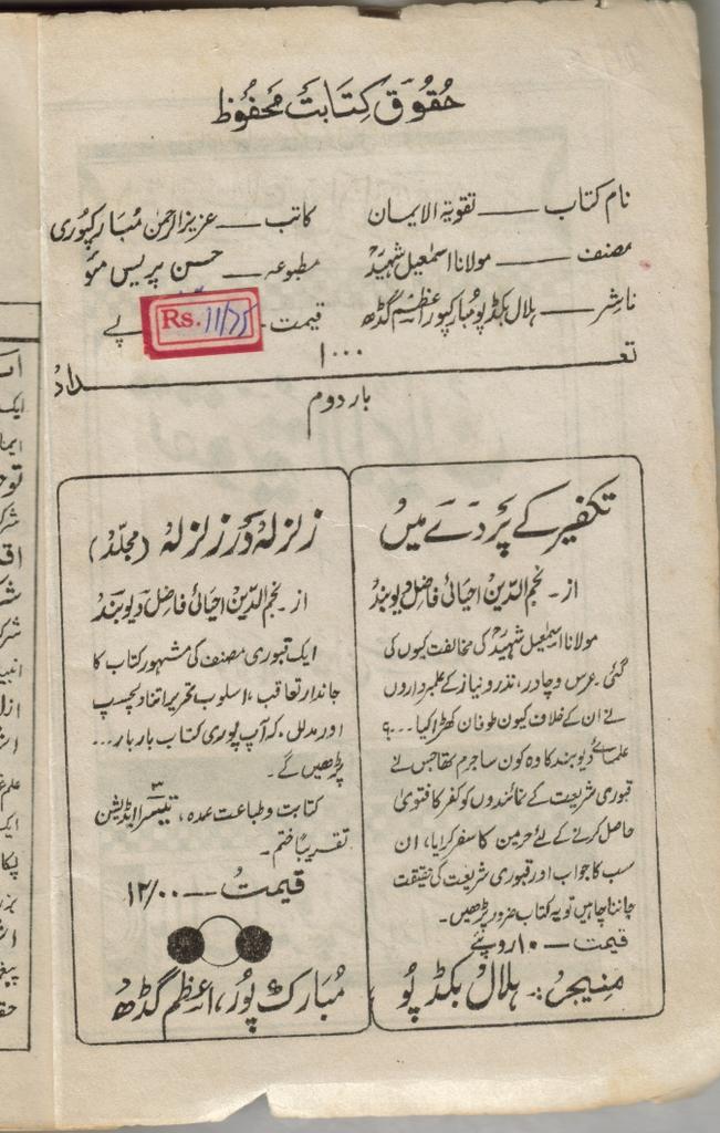 taqwiyatul iman urdu