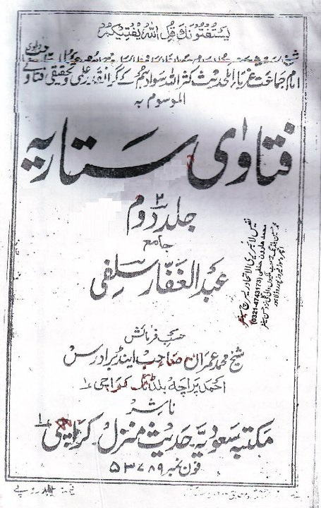 murgh-ki-qurbani2
