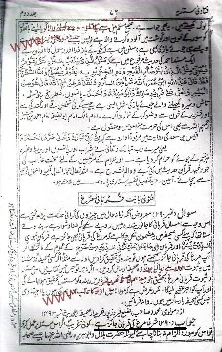 murgh-ki-qurbani3