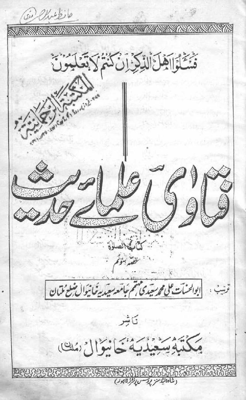 murgh-ki-qurbani4