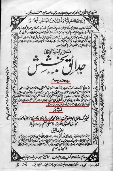 Hadaiq E Bakhshish Urdu Pdf