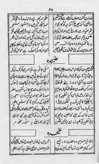 The Truth About Hadaiq e Bakhsish Vol 3 {A must