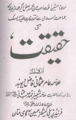 Takfir Fatwa on Qasim Nanotvi By Deoband - IslamiEducation