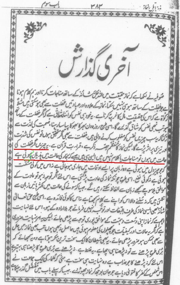 Islamic Book Fazail E Amal In Urdu